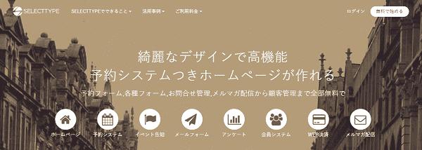selecttype-min