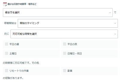 offers-profile-input-working-date-min