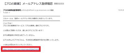profuku-registratio-mail-address-click-min