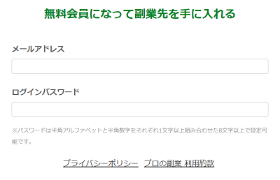 profuku-registratio-mail-address-min