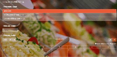 select-type-restaurant-form-min