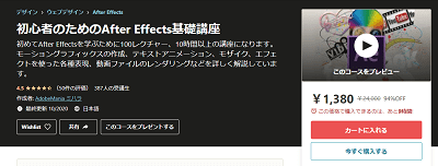udemy-aftereffect-course-min