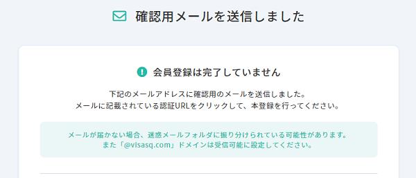visasq-registration-mail-confirmation-min
