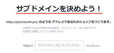 booth-online-shop-make-start-min (1)