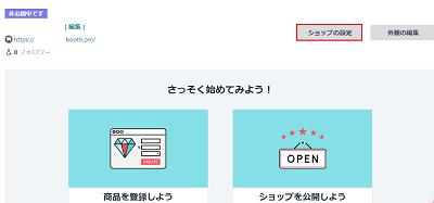 booth-online-shop-make-start1-min