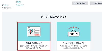 booth-online-shop-make-start4-min