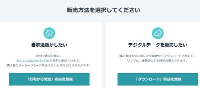booth-online-shop-make-start5-min