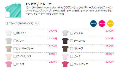 clubt-item-make-step2-item-select-min