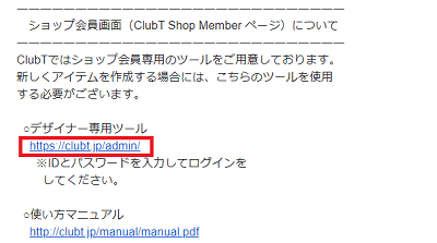 clubt-mail-receive-min