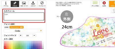 originalprint-template-customization-text-min