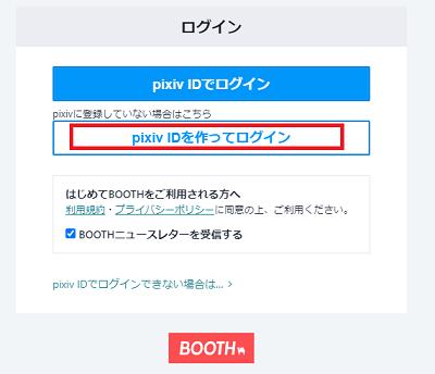 pixiv-user-registration-min
