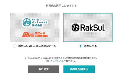 rakusul-original-design-tool-start-3-min