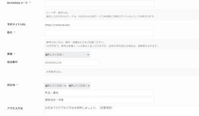 resrva-user-registration-2-min