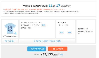 tmix-purchase-screen-min