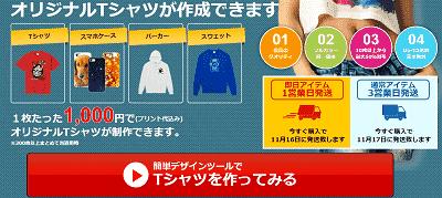 up-t-t-shirts-make-start-min