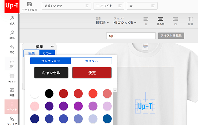 upt-design-tool-start-text-color-change-min