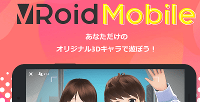 vroid-mobile-min