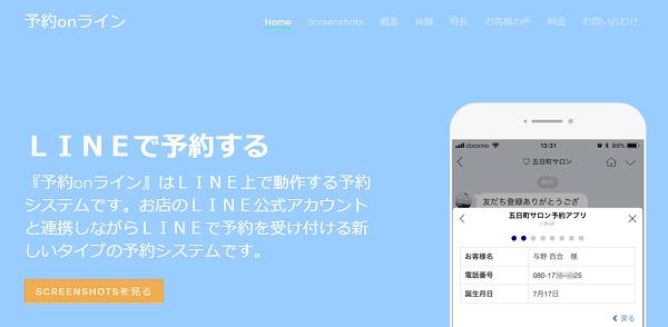 yoyaku-online-min