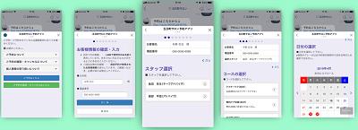yoyaku-online-reservation-flow-min