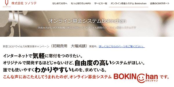 bokinchan-min