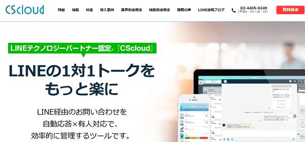 cscloud-min