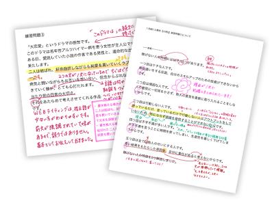 fukugyo-details-min
