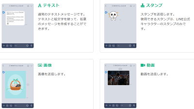 poster-chatobot-message-category-min