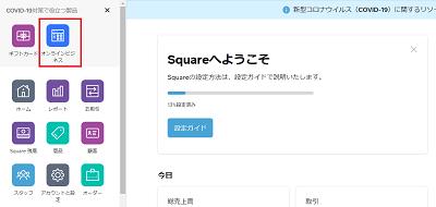 square-online-management-screen-min