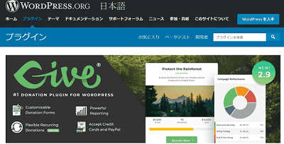 wordpress-donation-min-min