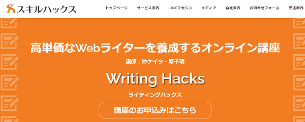 writing-hacks-min