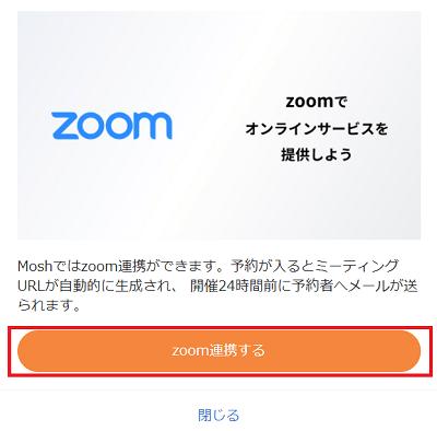 mosh-online-lesson-zoom-min