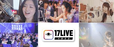17live-details-min