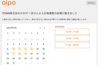 aipo-schedule-min