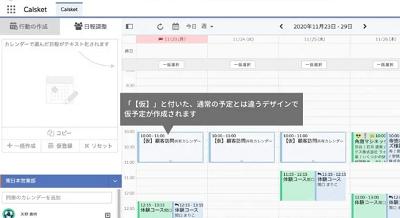 calsket-schedule-min