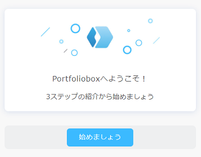 portofoliobox-start6-min