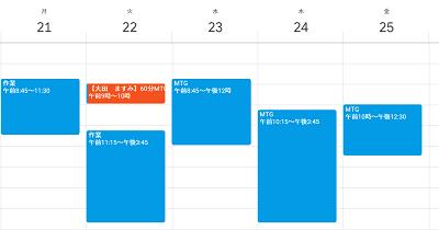 schecon-schedule-define4-min