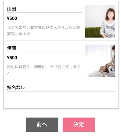select-staff-min