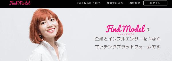 findmodel-min