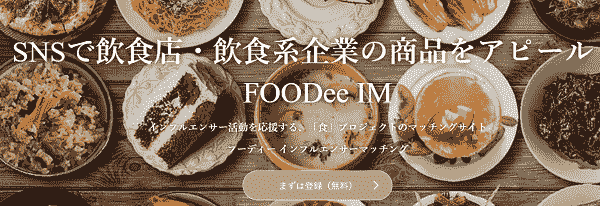 foodee-min