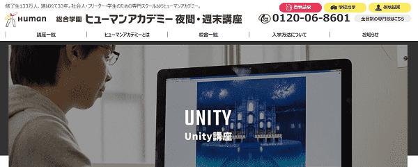 human-academy-unity-min