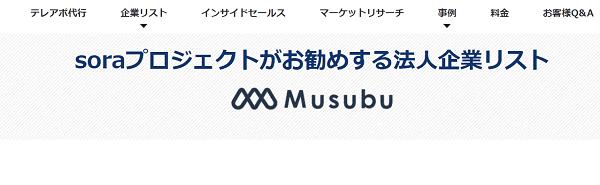 musubu-min