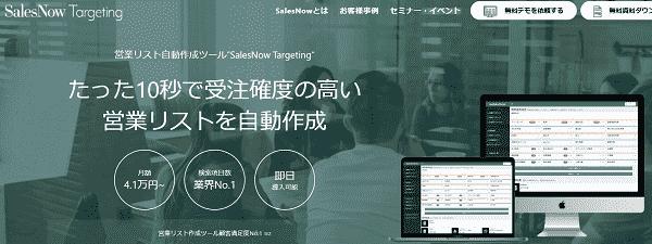sales-now-targeting-min