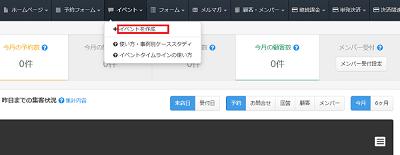 selecttype-event-min (1)