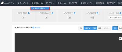 selecttype-management-reservation-page-make1-min