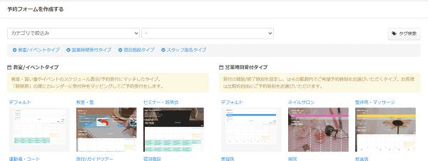 selecttype-management-reservation-page-make2-min