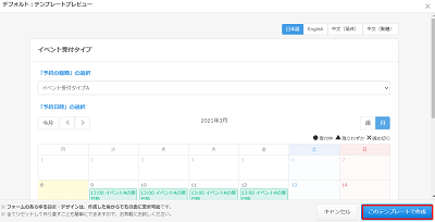 selecttype-management-reservation-page-make3-min