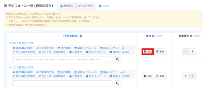 selecttype-management-reservation-page-make4-min