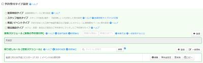 selecttype-management-reservation-page-make5-min
