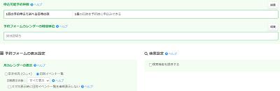 selecttype-management-reservation-page-make6-min