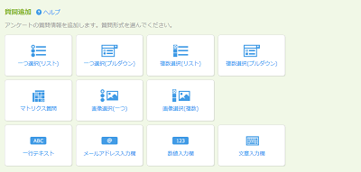 selecttype-suervey-template-make3-min